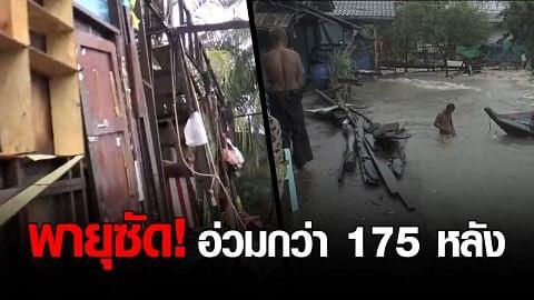 อ่วมหนัก! พายุซัด 4 อำเภอ จ.ระนอง เสียหายกว่า 175 หลังคาเรือน