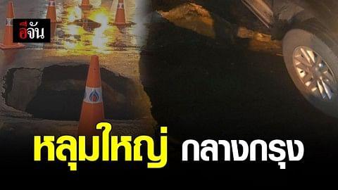ระทึก! กระบะพลัดตก หลุมกว้าง บนถนนเพชรบุรี