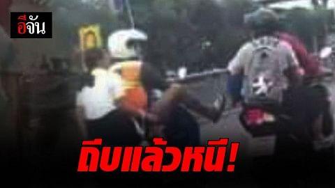 แชร์ว่อนโซเชียล!!!  วินมอเตอร์ไซค์ ถีบรถอีกคันล้มกลางถนน เส้นรังสิต-นครนายก