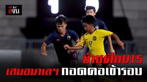 ศึกฟุตบอลชิงแชมป์อาเซียน U15 นัดสุดท้าย ไทยเสมอมาเลเซีย 1-1 กอดคอกันเข้ารอบตัดเชือก