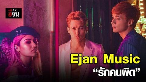 "Ejan Music : ""S.D.F"" จัด ""รักคนผิด"" ฟีทแร็ปเปอร์หญิง ""Cyanide"""