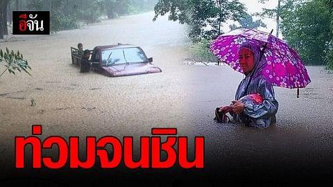 """""""พายุวิภา"""" แผงฤทธิ์ ฝนถล่มตราด น้ำป่าหลากท่วมบ้านประชาชน"""