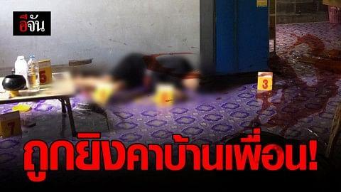 หนุ่ม 17 ถูกยิงดับ คาบ้านเพื่อน คาดขัดแย้งเรื่องส่วนตัว
