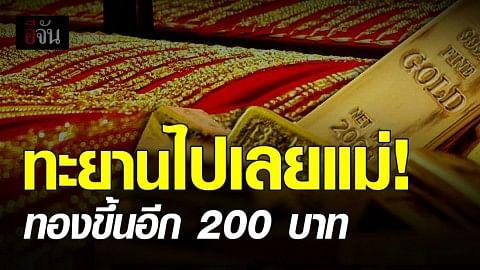 ราคาทองวันนี้ ปรับขึ้นอีก 200 บาท ทองรูปพรรณขายออกบาทละ 22,350 บาท