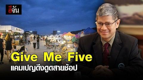 """แคมเปญ """"Give Me Five"""" หวังดึงดูดนักท่องเที่ยวจาก7ตลาดระยะใกล้"""
