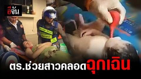 ตำรวจโครงการพระราชดำริ ช่วยสาวคลอดฉุกเฉินในบ้านพัก