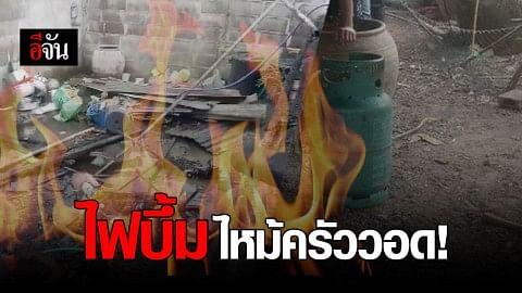 จุดเตาไฟข้างถังแก๊ส บึ้มไฟไหม้ครัววอด