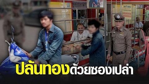 ไม่ทำการบ้าน คนร้ายบุกปล้นทองไม่สำเร็จ ถูกตำรวจตามจับ