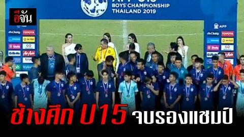 ขุนพลช้างศึก U15 ทำได้แค่รองแชมป์ ศึกชิงแชมป์อาเซียน รุ่นอายุไม่เกิน 15 ปี หลังพ่ายเสือเหลือง 1-2
