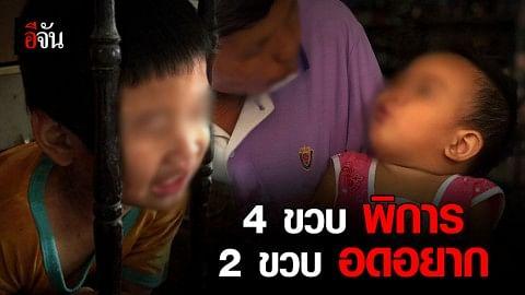 ร้องเรียนอีจัน ช่วย 2 หนูน้อย พ่อแม่ติดคุก