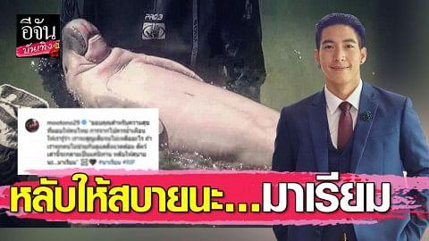 """""""โตโน่"""" ขอบคุณ มาเรียม พะยูนน้อยสร้างความสุขให้คนไทย จากนี้ไป หลับให้สบายนะ"""