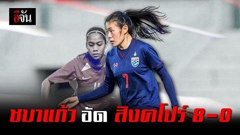 ฟุตบอลหญิงชิงแชมป์อาเซียน นัดแรก ไทย ชนะ สิงคโปร์ 8-0