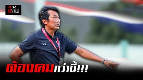 โค้ชก้าง กุนซือชบาแก้ว พอใจชนะสิงคโปร์ 8-0 แต่อยากให้แม่นยำกว่านี้