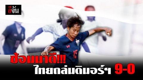 ฟอร์มดีต่อเนื่อง แข่งสาวไทยถล่มติมอร์ 9-0 ศึกฟุตบอลหญิงชิงแชมป์อาเซียนนัดที่สอง