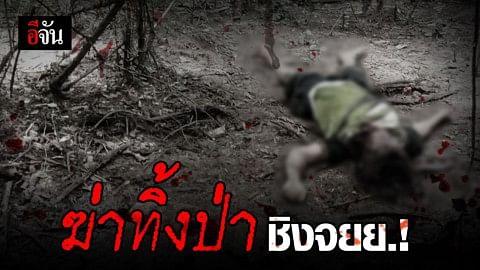 สาวใหญ่เมียนมา ถูกฆ่าชิงรถ จยย. ทิ้งศพในป่าละเมาะ