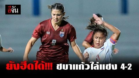 แข้งสาวไทย ฟอร์มยังสด ชนะฟิลิปปินส์ 4-2 ศึกฟุตบอลหญิงชิงแชมป์อาเซียน 2019