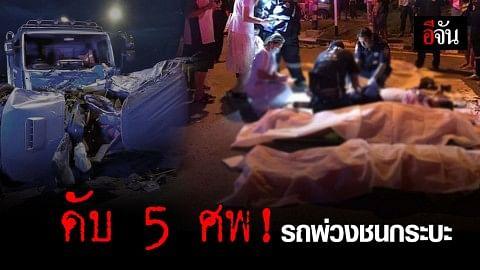 รถพ่วงชนกระบะ ถนนเลี่ยงเมืองบายพาสลพบุรี ดับ 5 ศพ สาหัส 1 ราย