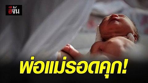 ออสเตรเลีย – พ่อแม่หนูน้อยรอดคุก! หลังให้ลูกกินแต่ 'มังสวิรัติ' จนป่วยหนัก