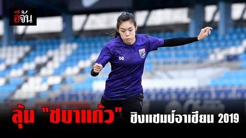 ชบาแก้วลงสนามซ้อม เตรียมพร้อมก่อนลงสนามชิงแชมป์อาเซียน 2019