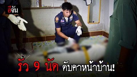 คนร้ายบุกยิงชายวัย 47 ปี เสียชีวิต ขณะนอนดูทีวีหน้าบ้าน