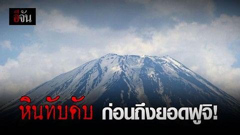 สาวนักปีนเขา เสียชีวิตขณะปีนภูเขาไฟฟูจิ