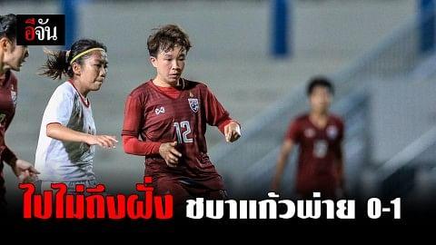 ชบาแก้ว พ่าย เวียดนาม ช่วงต่อเวลา คว้ารองแชมป์ศึกฟุตบอลหญิงชิงแชมป์อาเซียน