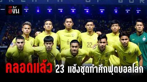นิชิโนะ กุนซือ ช้างศึกไทย ประกาศชื่อ 23 คน สุดท้าย ชุดคัดเลือกฟุตบอลโลก 2022 แล้ว