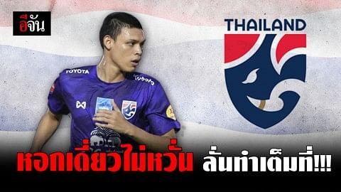 ศุภชัย ใจเด็ด กองหน้าหนึ่งเดียวทีมชาติไทย ไม่หวั่นสู้ศึกคัดบอลโลก 2022