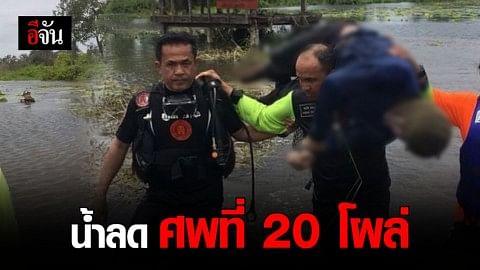สังเวยเหตุน้ำท่วมแล้ว 20 ศพ