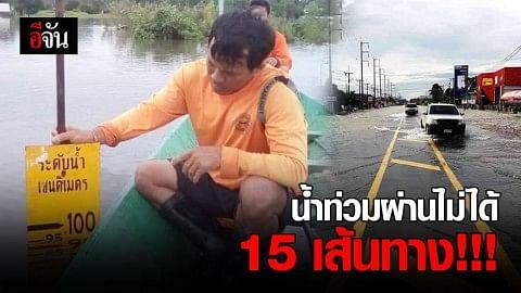 น้ำท่วม 8 จังหวัด ผ่านไม่ได้ 15 เส้นทาง