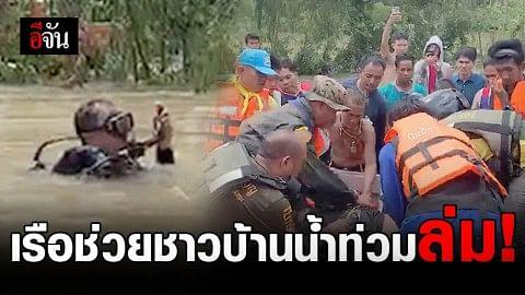 สลด ตั้งใจไปช่วยเพื่อนบ้านน้ำท่วม แต่เรือล่มจมน้ำเสียชีวิต