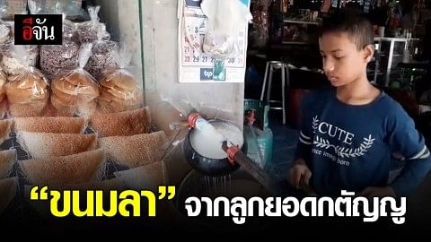 เด็กชายยอดกตัญญู ทำขนมลาช่วยงานพ่อแม่