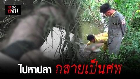 หนุ่มออกหาปลาไม่กลับบ้าน  ญาติตามหาพบเป็นศพจมน้ำในสระ
