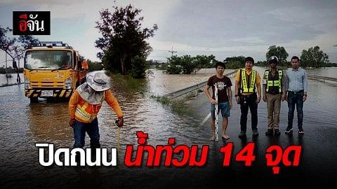 อีสานยังหนัก ! ปิดถนนน้ำท่วม 14 จุด