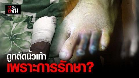 หนุ่มวัย 20 ถูกตัดนิ้วเท้า กลายเป็นคนพิการตลอดชีวิต