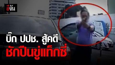 สั่งฟ้อง บิ๊ก ปปช. ชักปืนขู่ แท็กซี่ กลางศูนย์ราชการฯ