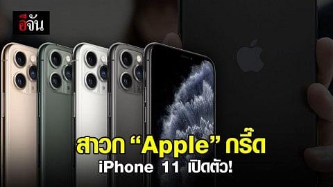 เปิดตัว iPhone 11, iPhone 11 Pro และ iPhone 11 Pro Max งานนี้เงินในกระเป๋าสั่นมาก!!