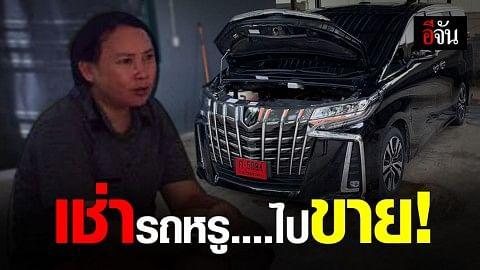 กัมพูชา รวบสาวไทยร่วมมือชาวกัมพูชา หลอกขอเช่ารถหรูในประเทศไทย ก่อนส่งออกไปขายนอกประเทศ