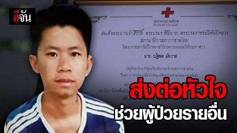 เปิดใจครอบครัวน้องเจมส์ หนุ่มวัย 25 สั่งเสียครอบครัวก่อนตายให้ บริจาค หัวใจ ต่อชีวิตผู้ป่วยรายอื่น