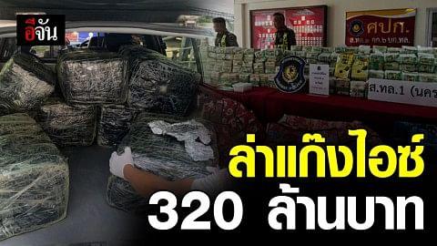 ตำรวจทางหลวงขับรถวิทยุ ตามล่า แก๊งขนไอซ์ 320 กก. มูลค่า 320 ล้านบาท