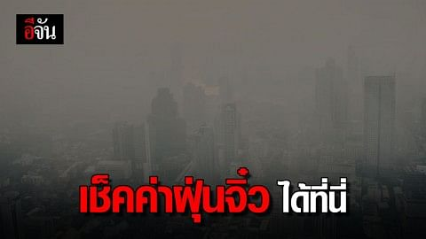 ก่อนไปเที่ยว เช็คค่าฝุ่น PM 2.5 กันเถอะ