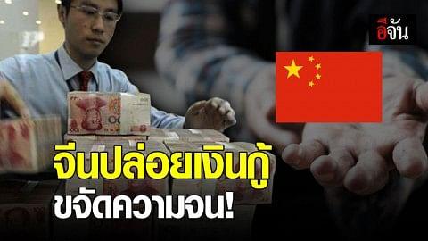 ธนาคารจีนปล่อยกู้ 1.4 แสนล้าน ช่วยบรรเทาความยากจนในประเทศ