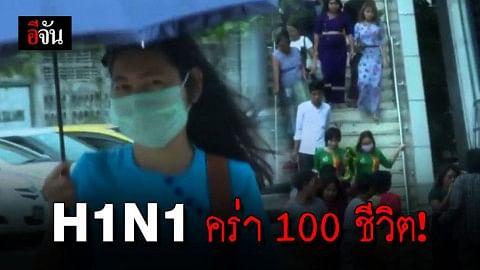 ไข้หวัดใหญ่ H1N1' คร่า 100 ชีวิตในเมียนมา