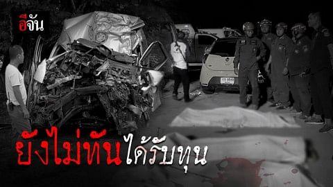 รถตู้พานักศึกษาไปรับทุนฯ ชนท้ายสิบล้อ เสียชีวิต 3 เจ็บ 19 ราย