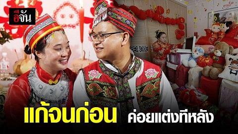 คู่รักชาวจีน ช่วยกัน 'แก้จนก่อน' ให้ชาวบ้านก่อน ค่อยแต่งงานทีหลัง