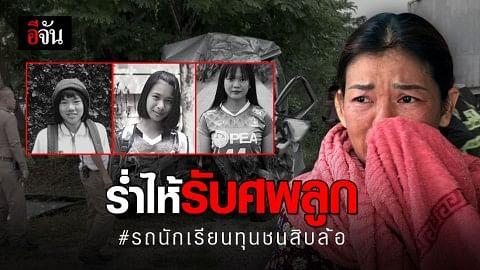 ครอบครัวร่ำไห้รอรับศพลูกสาว อุบัติเหตุรถตู้นักเรียนทุนชนสิบล้อ