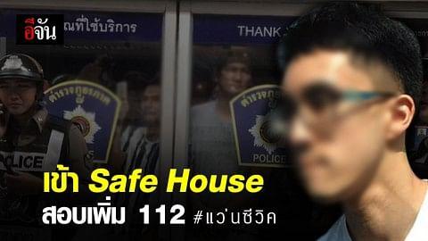 ตำรวจสอบแว่นหัวร้อน เพิ่มความผิด ม.112