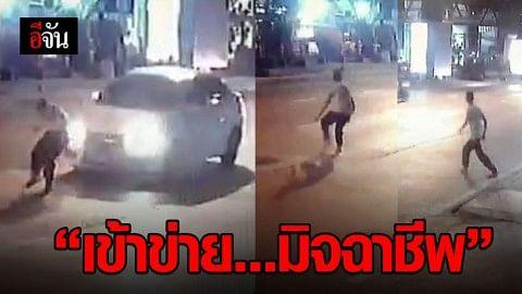 ชายวิ่งลงถนน กระโดดใส่หน้ารถ?