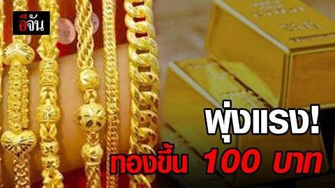 ราคาทองวันนี้ปรับขึ้น 100 บาท ทองรูปพรรณขายออกที่  22,000 บาย