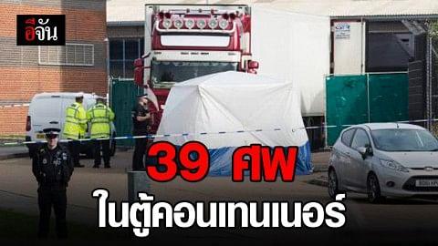 39 ศพ ในตู้คอนเทนเนอร์หวั่นเป็นชาวจีน